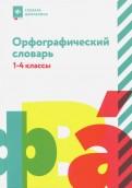 Людмила Сушинскас - Орфографический словарь. 1-4 классы обложка книги