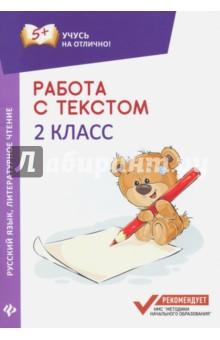 Работа с текстом. Русский язык. Литературное чтение. 2 класс - Евгения Бахурова