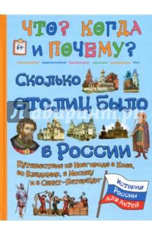 Сколько столиц было в России. Путешествие из Новгорода в Киев, во Владимир, в Москву и в Петербург - В. Владимиров