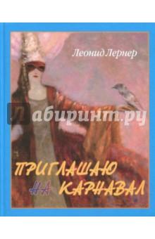 Приглашаю на карнавал - Леонид Лернер