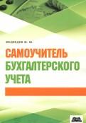 Михаил Медведев - Самоучитель бухгалтерского учета обложка книги