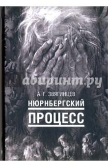 Нюрнбергский процесс - Александр Звягинцев
