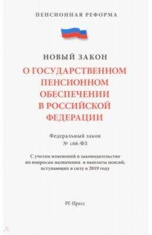 166 фз о государственном пенсионном обеспечении в российской федерации