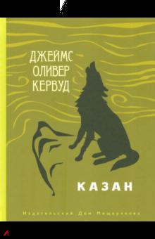 Казан - Джеймс Кервуд