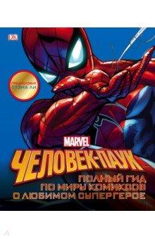 комиксы человек паук герои и злодеи скачать бесплатно