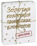 Золотая коллекция творческих блокнотов обложка книги