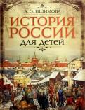 Александра Ишимова: История России для детей