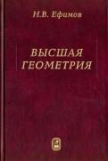 Николай Ефимов - Высшая геометрия обложка книги