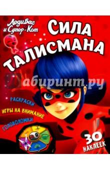Леди Баг и Супер-Кот. Сила талисмана - Николай Аникин