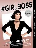 #Girlboss. Как я создала миллионный бизнес обложка книги