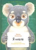 Ирина Лукьянова - Я коала обложка книги