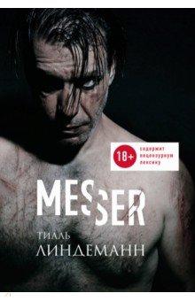 Messer (Нож. Лирика) - Тилль Линдеманн