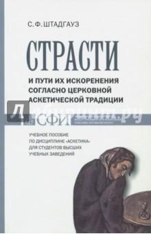 Страсти и пути их искоренения согласно церковной аскетической традиции - Светлана Штадгауз