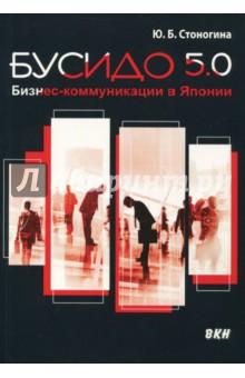 Бусидо 5.0. Бизнес-коммуникации в Японии - Юлия Стоногина