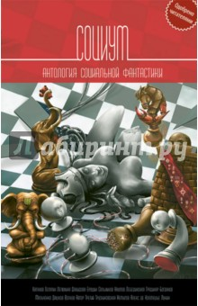 Социум. Антология - Трускиновская, Каганов, Гелприн