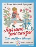 Толстой, Зощенко, Ушинский - Лучшие рассказы для первого чтения обложка книги