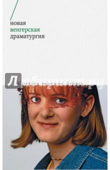 Новая венгерская драматургия - Тереи, Пинтер, Секей