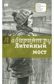Литейный мост - Сюзанна Кулешова