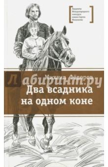 Два всадника на одном коне - Михаил Федоров