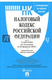 Поиск Кодексы РФ Законы РФ Популярные Законы.