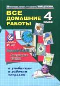 О. Ершова - Все домашние работы за 4 класс к учебникам и рабочим тетрадям. Русский язык и литературное чтение обложка книги