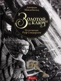 Джордж Макдональд - Золотой ключ обложка книги