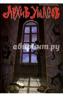 Архив ужасов - Мария Конопатова
