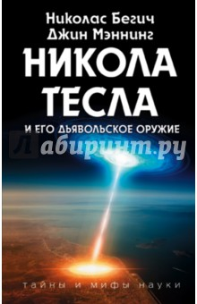 Никола Тесла и его дьявольское оружие - Бегич, Мэннинг