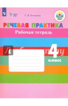 Речевая практика. 4 класс. Рабочая тетрадь (интеллектуальные нарушения) ФГОС ОВЗ - Софья Комарова