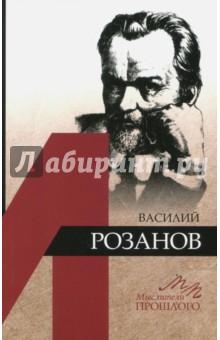 Василий Розанов - Алексей Грякалов