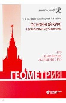 Геометрия. Основной курс с решениями и указаниями - Федотов, Золотарева, Семендяева
