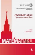 Федотов, Золотарева, Семендяева - Математика. Сборник задач для девятиклассников обложка книги