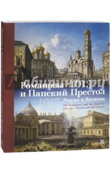 Романовы и Папский Престол. 1613-1917. Россия и Ватикан - Марина Сидорова