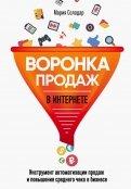 Мария Солодар - Воронка продаж в интернете. Инструменты автоматизации продаж и повышения среднего чека в бизнесе обложка книги