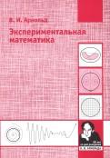 Владимир Арнольд - Экспериментальная математика обложка книги