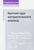 Сергей Натанзон - Краткий курс математического анализа обложка книги