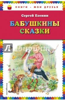 Бабушкины сказки - Сергей Есенин