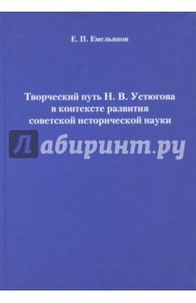 Творческий путь Н.В. Устюгова в контексте развития советской исторической науки - Евгений Емельянов