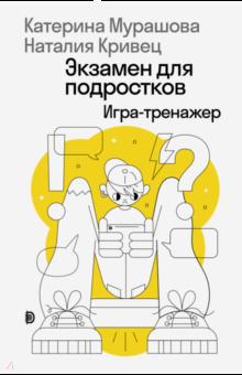 Мурашова, Кривец - Экзамен для подростков