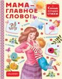 Барто, Успенский, Мошковская: Мама - главное слово