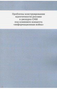 Проблемы конструирования идентичности россиян в дискурсе СМИ под влиянием концепта инф. война - Асташова, Булатова, Енина