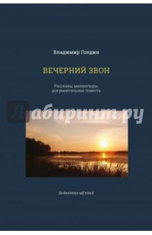 Вечерний звон - Владимир Голдин