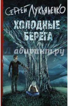 Холодные берега - Сергей Лукьяненко