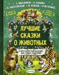 Бианки, Заходер, Коваль: Лучшие сказки о животных