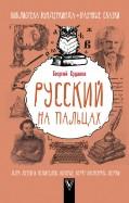 Георгий Суданов: Русский язык на пальцах