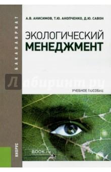 Экологический менеджмент. Учебное пособие для бакалавров - Анисимов, Савон, Анопченко