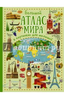 Большой атлас мира в картинках для малышей - Юлия Дорошенко