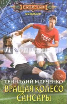 Вращая колесо Сансары - Геннадий Марченко