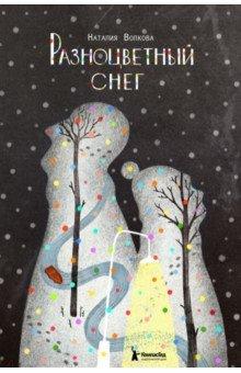 Наталия Волкова - Разноцветный снег обложка книги