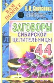 Заговоры сибирской целительницы-44 - Наталья Степанова